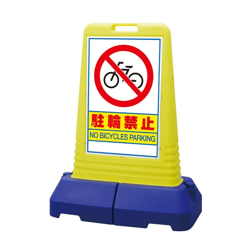 ユニット 865-421 サインキューブトール駐輪禁止 片面