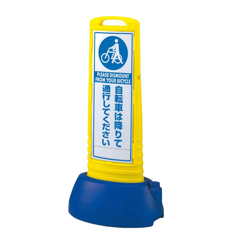ユニット 865-691YE サインキューブスリム黄 自転車は~片