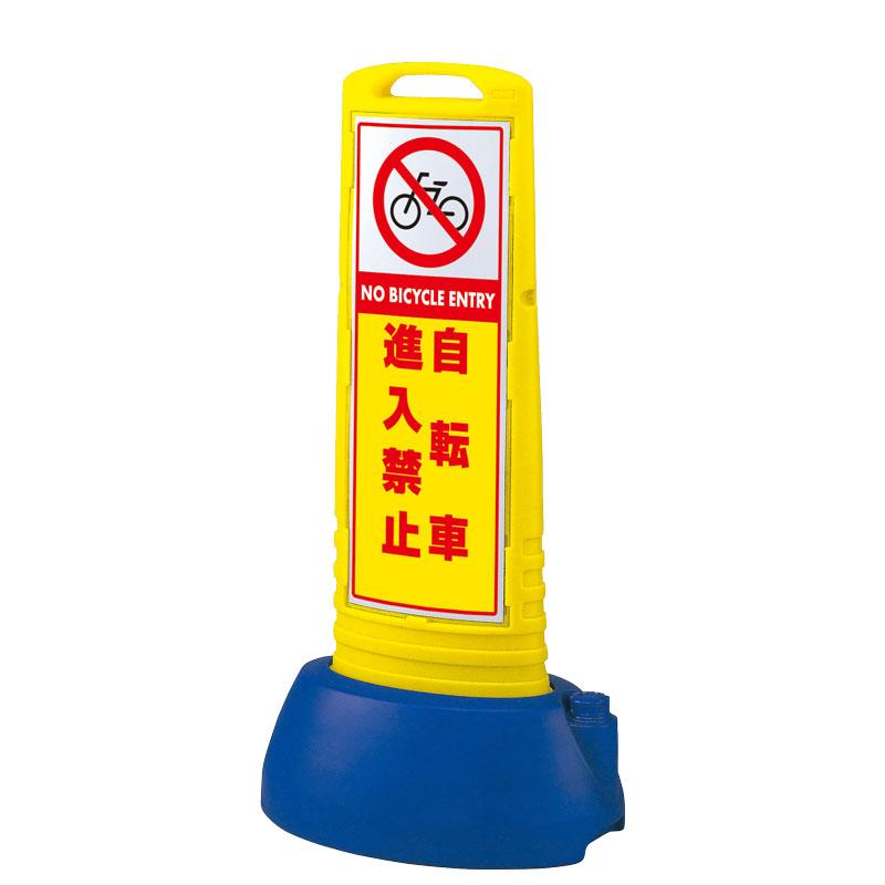 ユニット 865-701YE サインキューブスリム黄 自転車進入禁止