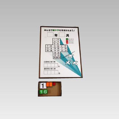 ユニット 867-14 緑十字カレンダー