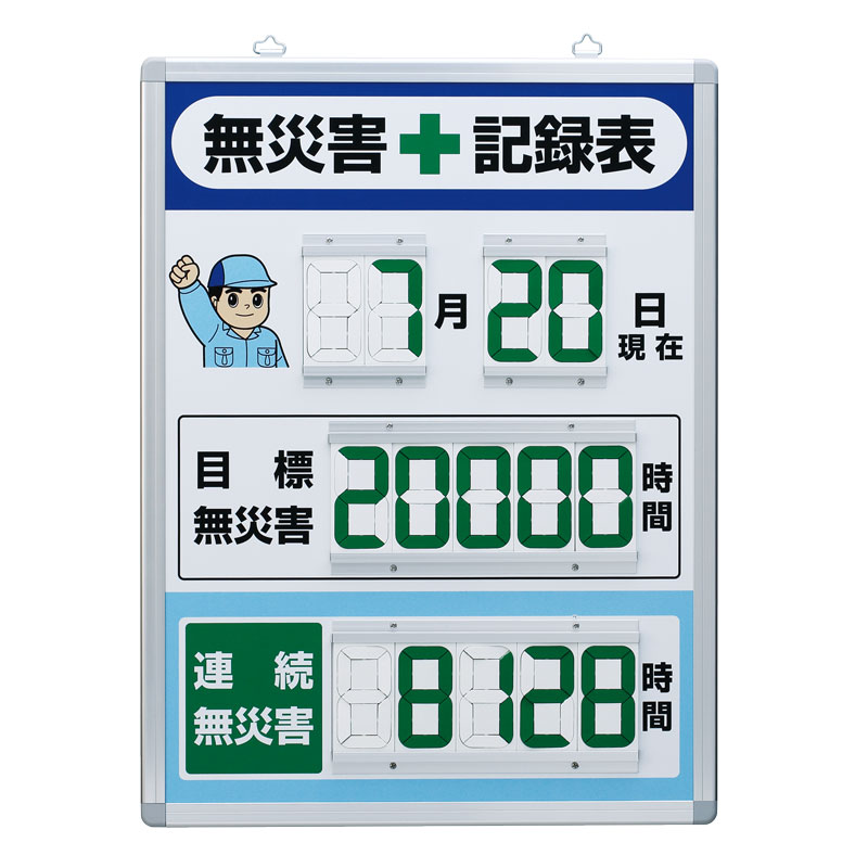 ユニット 867-402 デジタル無災害記録表 縦型