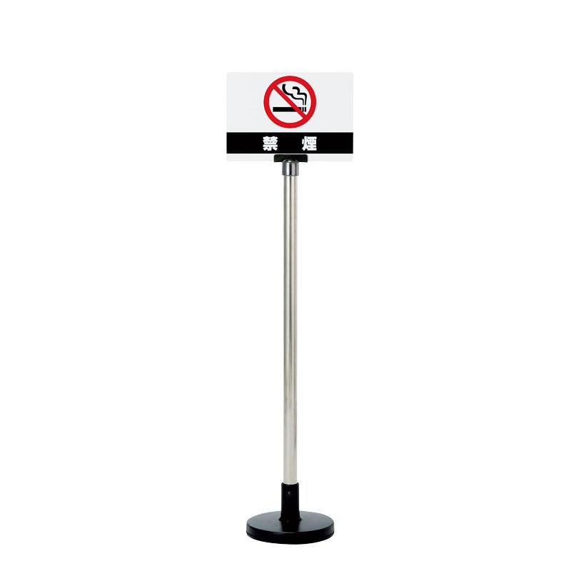 ユニット 867-622 サインボードスタンド 禁煙