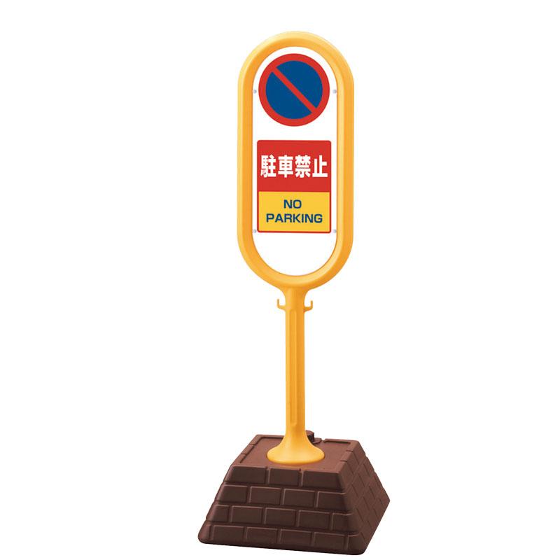 ユニット 867-851YE サインポスト(黄)片面駐車禁止