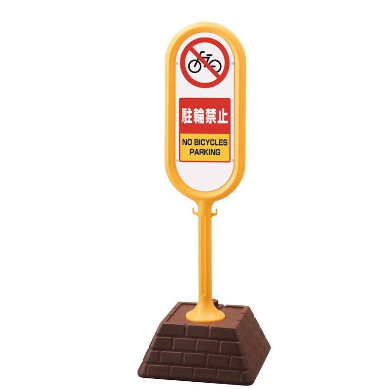 ユニット 867-871YE サインポスト(黄)片面駐輪禁止