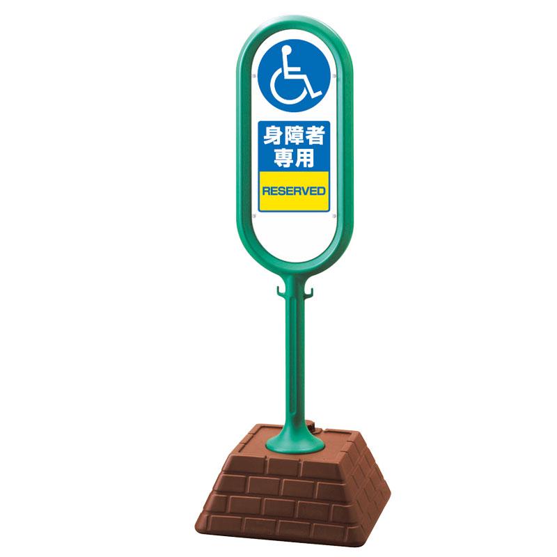 スタンド看板 ユニット 867-911GR サインポスト 緑 片面 商い 買い取り 身障者専用