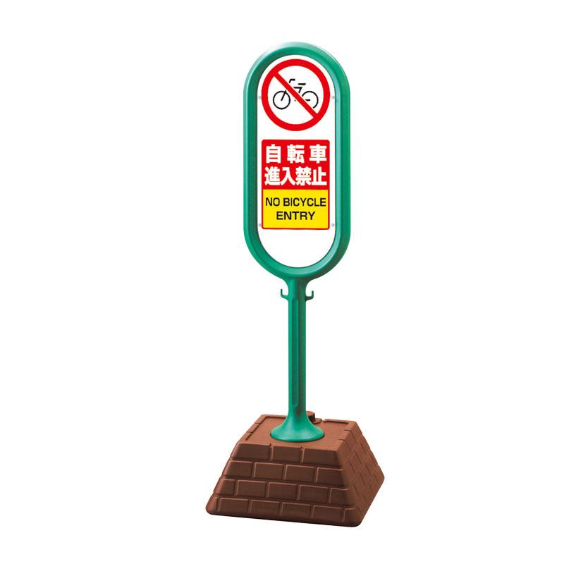 ユニット 874-612GR サインポスト(緑)両面自転車進入禁止