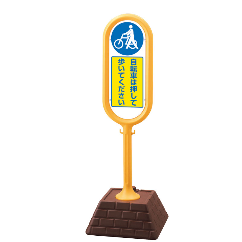 ユニット 874-971YE サインポスト(黄)片面 自転車は・・・