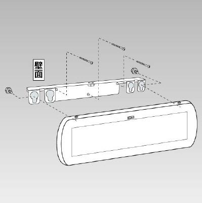 ユニット 881-66 LEDサイン01壁面取付金具セット