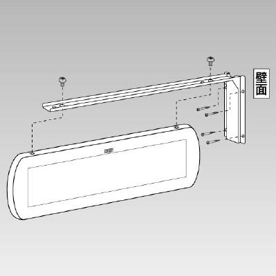 ユニット 881-67 LEDサイン01突出し金具セット