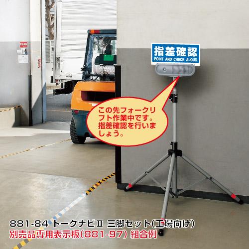 ユニット 881-84 トークナビ 三脚セット(SH)