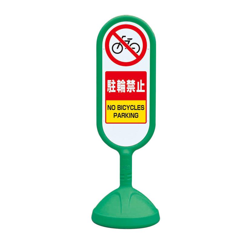 ユニット 888-872BGR サインキュート2(緑)両面 駐輪禁止