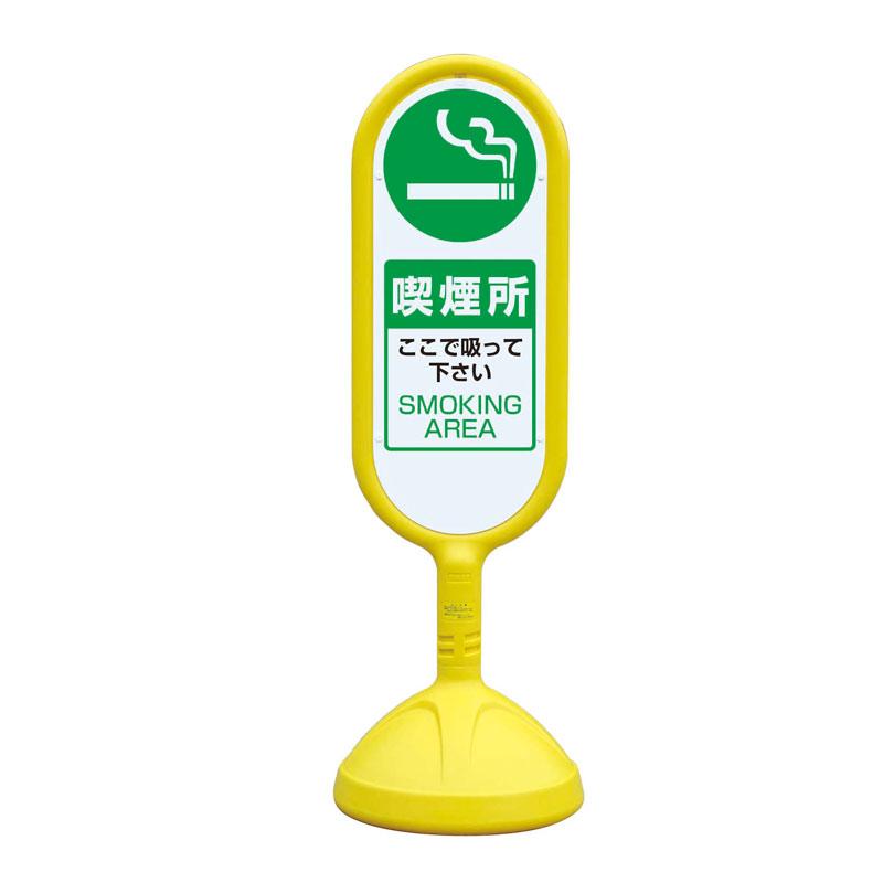 ユニット 888-952BYE サインキュート2(黄)両面 喫煙所