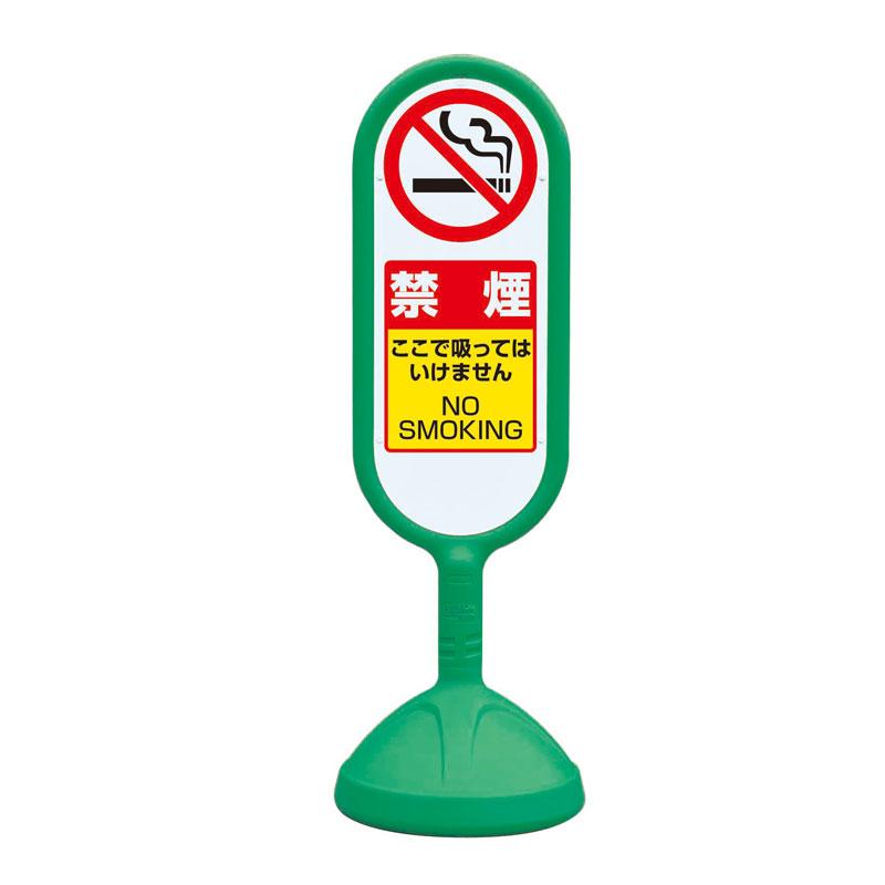 ユニット 888-962BGR サインキュート2(緑)両面 禁煙
