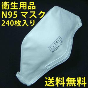 N95 サージカル マスク(240枚入)