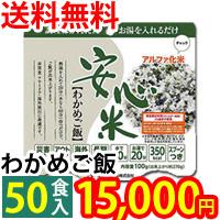 安心米(わかめご飯)1箱(50食入)アレルゲンフリー送料無料 アルファ米(アルファ化米) 101205c50