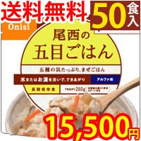 尾西食品 アルファ米 尾西の五目ごはん 50食入101602c50