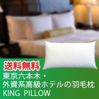 高級枕・ホテル枕東京六本木・外資系高級ホテルの羽毛枕キングピロー【50×90】gat-k