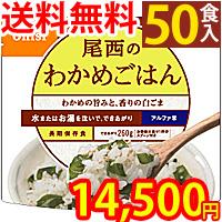 尾西食品 アルファ米 尾西のわかめごはん 50食入アレルゲンフリー 101605c50