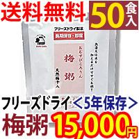 フリーズドライ梅がゆ(1箱50袋入) 【防災用品/保存食・非常食】梅粥102201c50