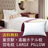 高級枕・ホテル枕東京駅・高級ホテル羽毛枕(51×75)【LARGE PILLOW】tsh-l