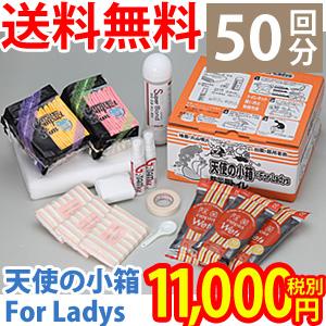 天使の小箱50 For 天使の小箱50 Ladys Ladys 302902 302902, ミッカビチョウ:e87984e5 --- officewill.xsrv.jp
