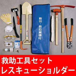 救助工具袋セットレスキューショルダー【※代金引換不可】 401301
