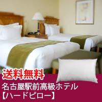 送料無料 高級ホテル枕シリーズ 全品送料無料 大きめサイズでゆったりと 人気のホテル枕です 高級枕 50×70 半額 nma-h ホテル枕名古屋マリオットアソシアホテルの羽毛枕 ハードピロー