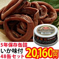 5年保存缶詰 いか味付防災備蓄用缶詰 48缶セット102902