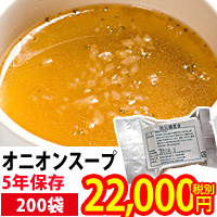 保存スープの中でも長めの5年保存フリーズドライオニオンスープ(1箱200食入) 203603c200