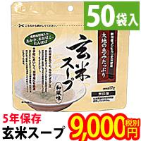 玄米スープ 和風味 17g50袋入アレルゲンフリー 102101c50