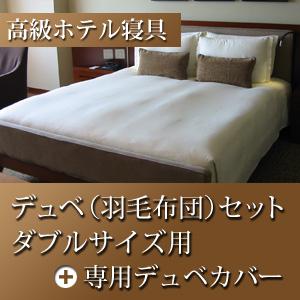 高級ホテル寝具デュベ【A】(羽毛布団)4点セットダブル:140×195cm ベッド対応+専用デュベカバー付き