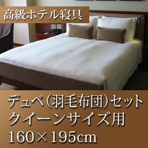 高級ホテル寝具デュベ【A】(羽毛布団)3点セットクイーンサイズ:160×195cm ベッド対応