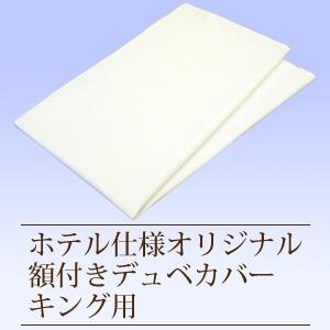 デュベカバー 【キングデュベ用】2300×2170mmデュベサイズ用 キング cv-k