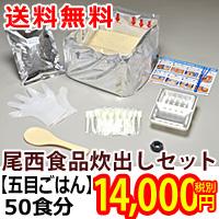 尾西食品 炊出しセットアルファ米<五目ごはん>送料無料 101802