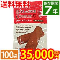 BALANCE COOKIE 7年保存バランスクッキー 7年保存チョコレート味100袋入 101004c100