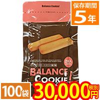 BALANCE COOKIE(バターロースト風味)バランスクッキー5年保存100袋入101003c100