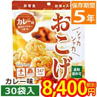安心米おこげカレー味30袋 105202c30