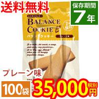 何時でも、何処でも、お腹がすいたら!BALANCE COOKIE 7年保存バランスクッキー 7年保存プレーン味<100袋入り>送料無料! 101014c100