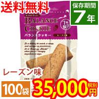 何時でも、何処でも、お腹がすいたら!BALANCE COOKIE 7年保存バランスクッキー 7年保存レーズン味<100袋>101024c100