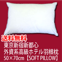 高級枕・ホテル枕東京新宿新都心 外資系高級ホテルの羽根枕(50×70)【SOFT PILLOW】ht-ss