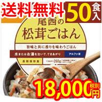 尾西食品 アルファ米 尾西の松茸ごはん 50食入 101612c50