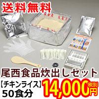 尾西食品 炊出しセットアルファ米<チキンライス>送料無料 101808, セカンド:3348b993 --- officewill.xsrv.jp