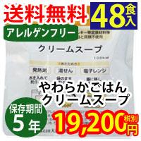 やわらかごはんシリーズクリームスープ(5年保存)48袋入アレルゲンフリー 105809c48
