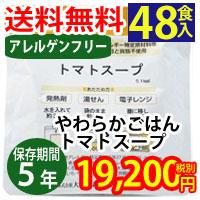 やわらかごはんシリーズトマトスープ(5年保存)48袋入アレルゲンフリー 105807c48