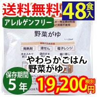 やわらかごはんシリーズ野菜がゆ(5年保存)48袋入アレルゲンフリー 105805c48