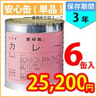 送料無料!安心缶カレー(1缶15食)6缶入 計90食分保存期間3年103503c6