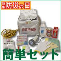 防災セット・簡単セット(非常持出セット)【防災用品/避難用品】200101