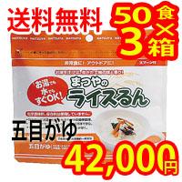 ライスるん・『五目がゆ』(1箱50袋入)×3箱アレルゲンフリー 101904c50*3