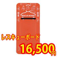 レスキューボード(緊急用簡易担架)【防災用品/避難用品】400601