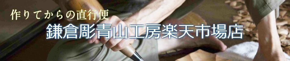 鎌倉彫青山工房楽天市場店:ブローチ 箸 等鎌倉彫の商品を多数扱っておりますます。